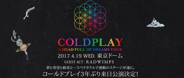 Coldplayの東京ドーム来日公演でRADWIMPSが前前前座wwwww