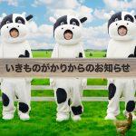 【エンタメ画像】いきものがかり活動休止 公式サイトで「放牧宣言」
