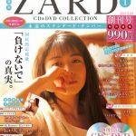 坂井泉水死去から10年 ZARD百科事典「ZARD CD&DVD COLLECTION」発売決定