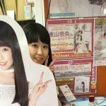 【エンタメ画像】声優の東山奈央さん、初披露シングル発売の等身大パネルと並ぶも鼻の修正がバレてしまう痛恨のミス
