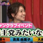 元AKB48大島優子が問題発言wwww 指原のファンイベントは「民主党みたいな会」