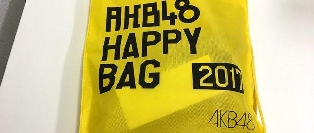 5400円のAKB福袋が「ただのゴミ」 ファンから批判の声wwwwwwwwww