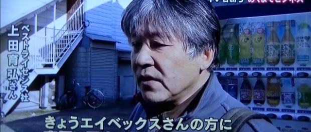 ベストライセンス上田、エイベックスに警告書を送る ←何でこいつこんな強気なの?