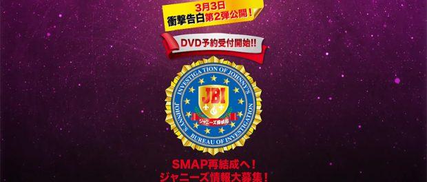 「ジャニーズ探偵局」爆誕!!SMAP再結成を激烈要求(動画あり)