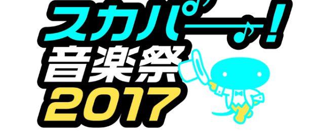 【朗報】辞めジャニでもテレビに出れることが判明 元KAT-TUN田口淳之介、スカパー音楽祭2017出演決定