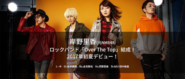 元NMB48 岸野里香がロックバンド「Over The Top」結成wwwww