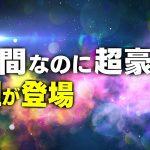 【エンタメ画像】Mステ、ミニステで本日の出演順を発表★★★