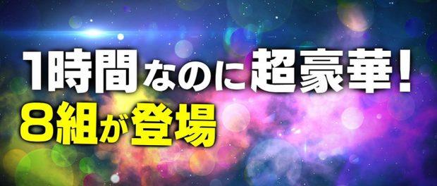 Mステ、ミニステで本日の出演順を発表!!!