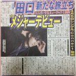 元KAT-TUN 田口淳之介、ソロでメジャーデビュー決定!!