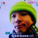 水樹奈々を脅迫して逮捕された福島彰浩(32歳)のTwitterが恐すぎる・・・(((;゚Д゚)))ガクガクブルブル