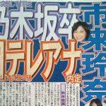 元乃木坂46で社交ダンスの市來玲奈が日テレアナウンサー内定