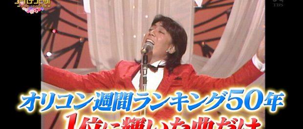 TBSでやってた音楽特番「歌のゴールデンヒット」って完全にジジババ向けの番組だったよな