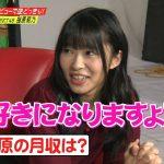 【エンタメ画像】指原莉乃ちゃんの年収凄すぎワロタ!!!!!!!!・・・ワロタ