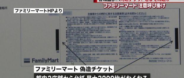 CDJでファミマの偽造チケットが使用されたことが発覚 今後も出回る可能性があるため、転売チケットの購入は注意が必要