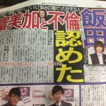 KANA-BOON飯田、清水富美加と不倫していたwww 事務所は対応検討