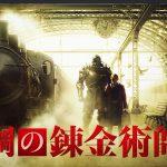 【朗報】鋼の錬金術師の実写化、割と大丈夫そう 主演はヘイセイ山田涼介、公開日が決定