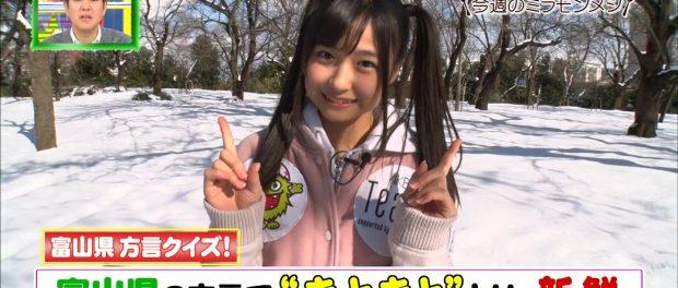 「ミライモンスター」に出てた富山のJKが美少女すぎると話題 → AKBの子だった