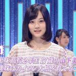【エンタメ画像】乃木坂46・3期生山下美月がボーイフレンドバレ!!!!!!!