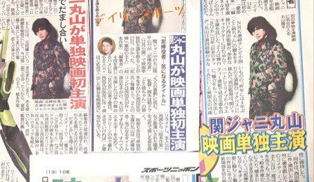清水富美加、ジャニーズに迷惑をかける 関ジャニ・丸山隆平主演映画「泥棒役者」を撮影中だったが降板
