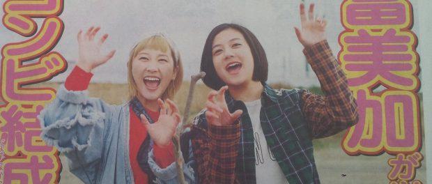 【悲報】松井玲奈の主演映画「笑う招き猫」ぺふぺふ病患者のせいで公開中止か