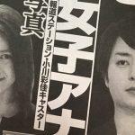 櫻井翔と小川彩佳アナの顔を合成した結果wwwwwwwwwww