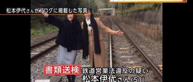 【悲報】松本伊代と早見優、書類送検