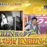 この前の「ニノさん」でPENICILLINがガチでどぶろっくのカバーしててワロタwwww(動画あり)