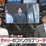 【エンタメ画像】きゃりーぱみゅぱみゅのファンクラブの中心的人物だった38歳無職「ちゅんせかずき」、13歳に淫行で逮捕