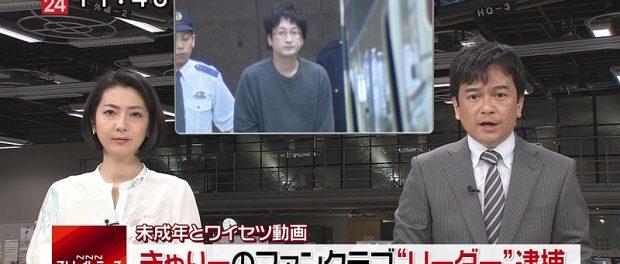 きゃりーぱみゅぱみゅのファンクラブの中心的人物だった38歳無職「ちゅんせかずき」、13歳に淫行で逮捕