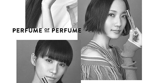PerfumeのPerfume 発売wwwwwwww