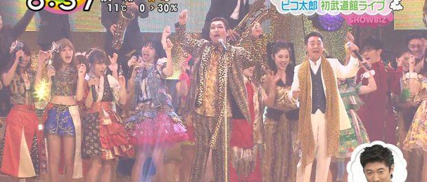 ピコ太郎の日本武道館LIVEのセトリwwwwwwwww