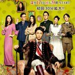 嵐・相葉主演の次の月9「貴族探偵」のビジュアルwwwwwww