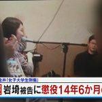小金井ストーカー事件、岩埼友宏に懲役14年6月の判決 ・・・こんなもんなの?