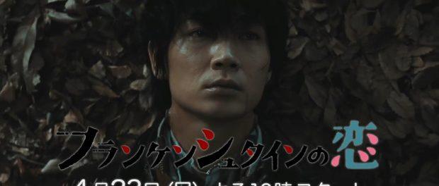 綾野剛主演ドラマ『フランケンシュタインの恋』の主題歌がRADWIMPS「棒人間」に決定