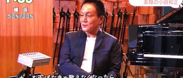 小田和正(69) ←ファ!?嘘やろ?