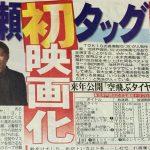 池井戸潤『空飛ぶタイヤ』が長瀬智也主演で映画化
