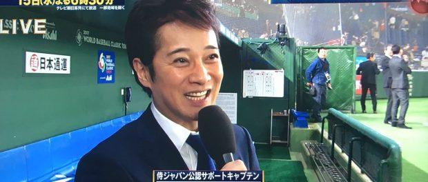 昨日のWBCで日本が勝利したときのグラウンドレベル中居のガッツポーズwwwwwwww(動画)