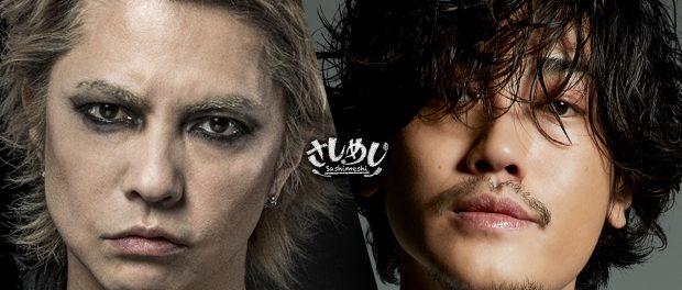 VAMPS HYDEと赤西仁がLINE LIVE「さしめし」でスペシャル対談