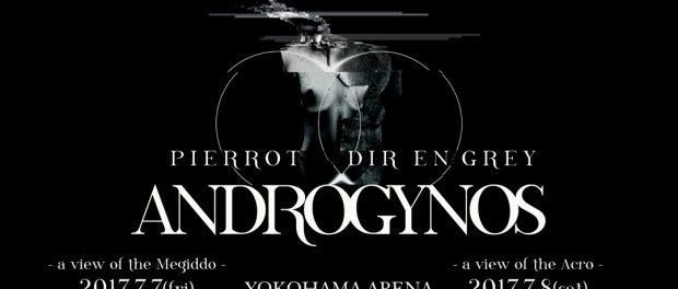 対立してきたV系2大カリスマDIR EN GREYとPIERROTのジョイントライブ「ANDROGYNOS」のチケ争奪戦が凄い