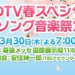 CDTV春スペシャルの出演者が糞すぎるwwwwww幕張メッセでやる意味wwwwww