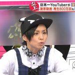 misonoがバイキングではじめしゃちょー(YouTuber)を批判し、ファン激怒wwwwwww