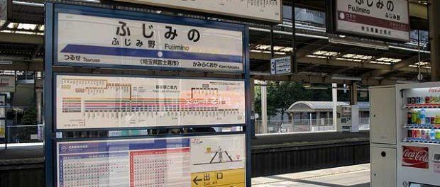 【悲報】東武東上線ふじみ野駅が「ももいろクローバーZ駅」に変更wwwwwww