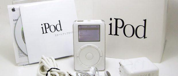 iPodが出始めたとき「MDこそ王道。Apple(笑)iPod(笑)」みたいな空気が