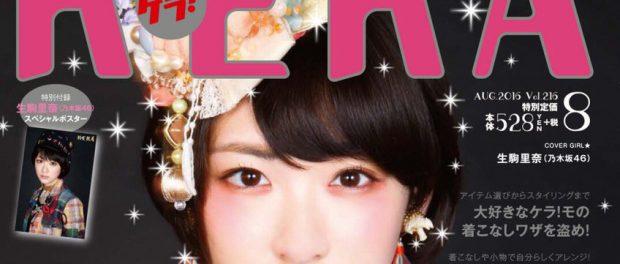 【悲報】まゆゆや生駒ちゃんが表紙をやってた雑誌「KERA」が休刊 デジタル版に移行