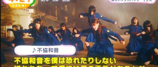 欅坂46新曲「不協和音」のMVキタコレwwwwwwwwwwwww