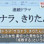 渡辺麻友「『サヨナラ、きりたんぽ』ってドラマやります」 → 秋田「タイトル変更しろ」 その理由wwwww