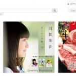 ハロプロのオンラインショップが肉とか花を売っててワロタwwww