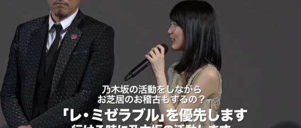 【悲報】生田絵梨花、乃木坂よりも舞台を優先
