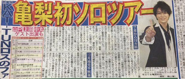亀梨和也、初ソロツアー開催決定 ひとりKAT-TUNかな?