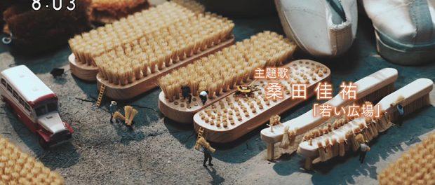 朝ドラ「ひよっこ」主題歌・桑田佳祐「若い広場」の感想wwwww(動画あり)